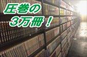 ☆圧巻の3万冊コミック☆