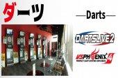 ◆ダーツライブ2 ◆VSフェニックスS4