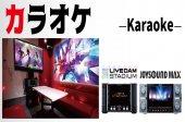 ◆ライブダムスタジアム ◆ジョイサウンドMAX